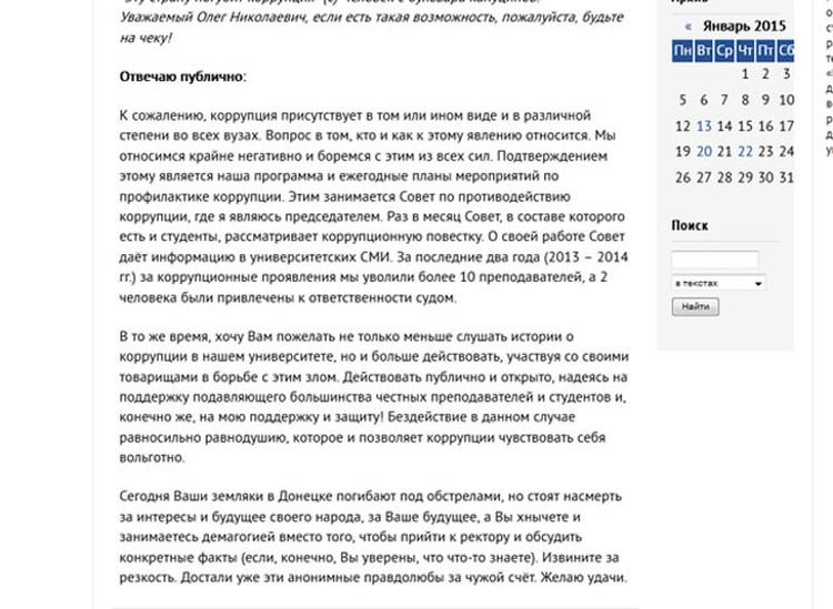 Фото: принтскрин с сайта БелГУ.