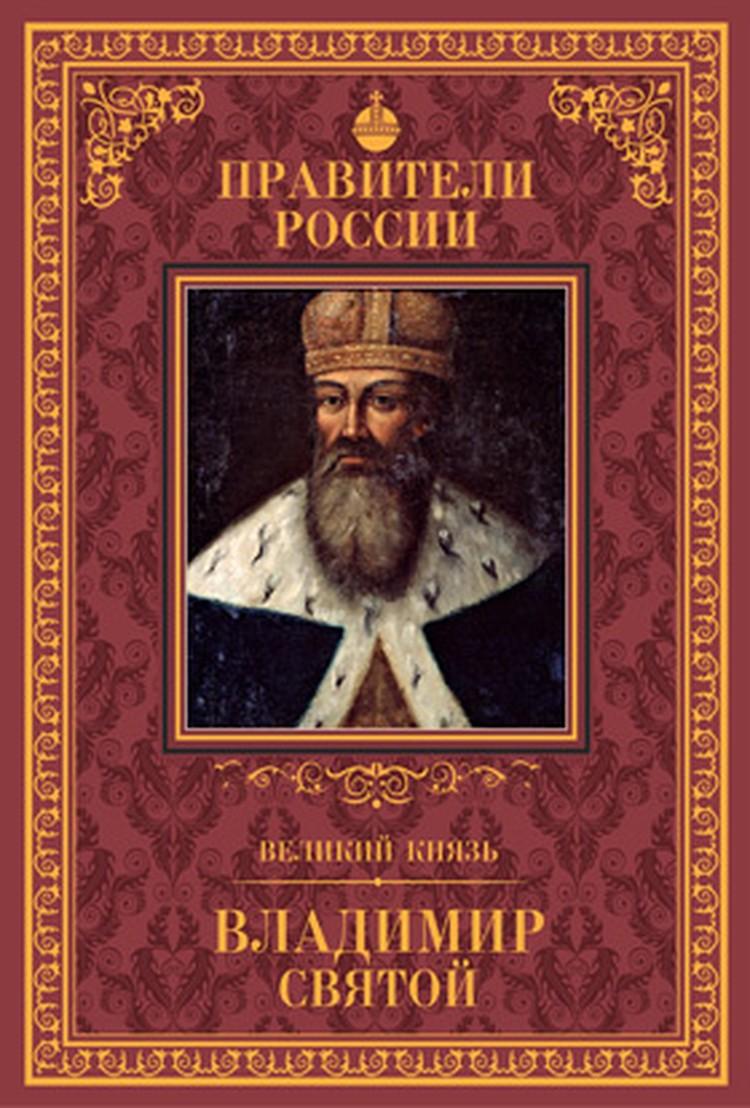 «Владимир Святой» - первая книга, которая открывает серию политических биографий «Правители России».
