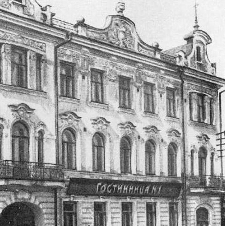 Королёвские номера в начале XX века, откуда увезли Михаила и Джонсона на казнь