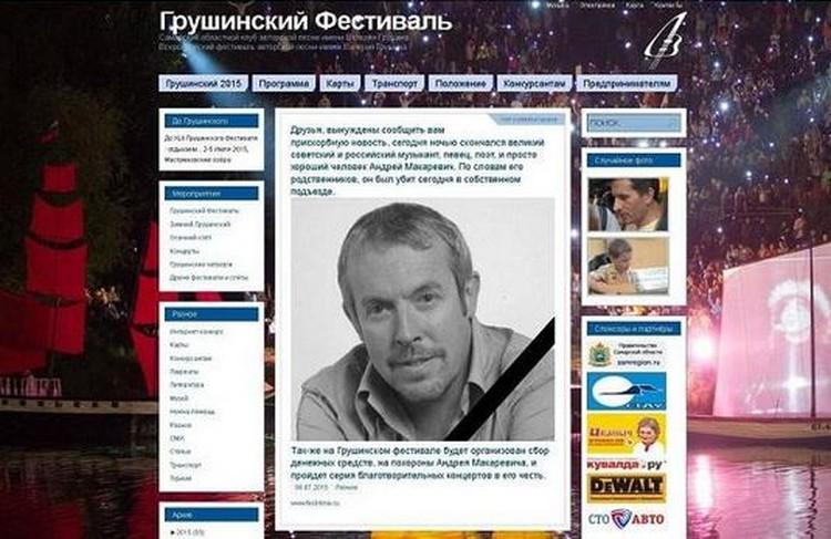 ФОТО: Скриншот с сайта Грушинского фестиваля