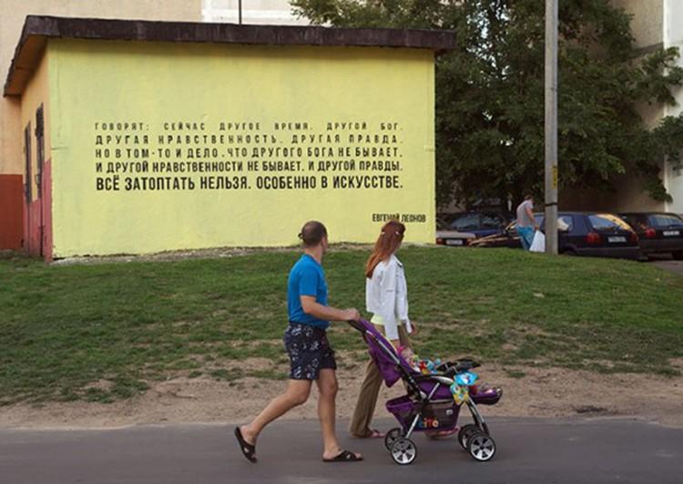 Стрит-арт художники ответили вандалам цитатой из последнего интервью Евгения Леонова. Фото: Сергей СЕРЕБРО.