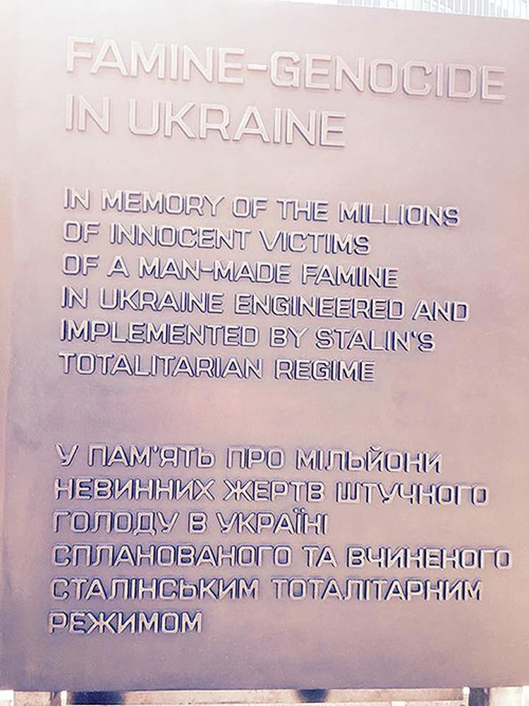Табличка монумента повествует о жертвах сталинского тоталитарного режима на Украине. Фото: Ukrainian Congress Committee of America/Facebook