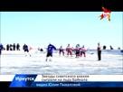 Знаменитости советского хоккея сыграли на льду Байкала