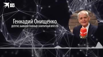 Геннадий Онищенко: «Надо все запасы спиртного на Новый год вылить в унитаз!»