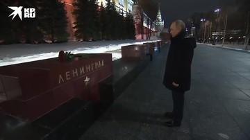 Путин возложил цветы к обелиску Ленинграда в годовщину снятия блокады