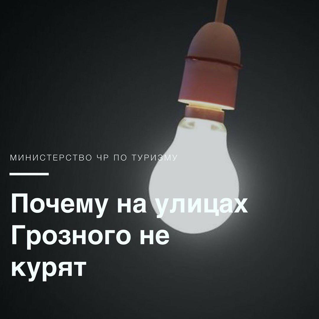 Минтуризма Чечни пояснило, что отказ от курения на улицах - дань традициям и проявление уважения к старшим