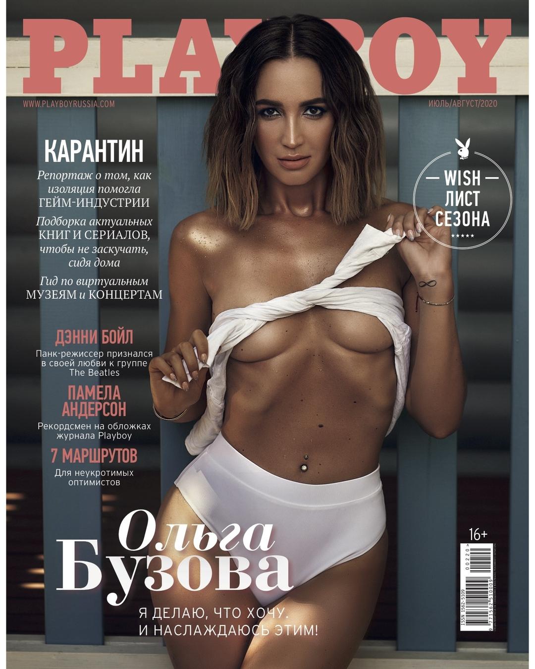 На обложке свежего номера Playboy Ольга Бузова